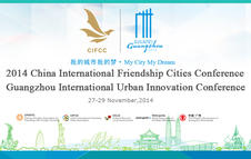 2014 China International Friendship Cities Conference
