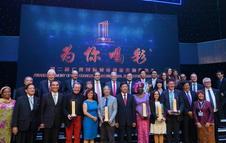 Premio Internacional de Guangzhou a la innovación urbana