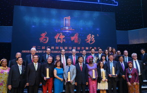 Prix international de Guangzhou pour l'innovation urbaine