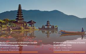 IX International Conference of Eurasia World Heritage Cities