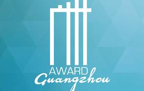 Guangzhou International Urban Innovation Conference