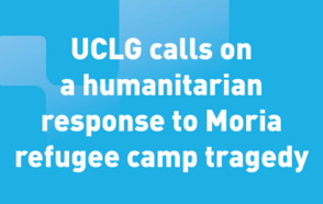 UCLG calls on a humanitarian response to Moria refugee camp tragedy