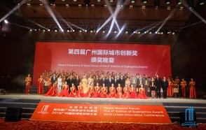 ¡Descubre qué ciudades son las ganadoras del Premio Guangzhou 2018!