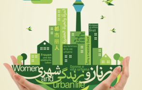 First International Conference on Woman and Urban Life