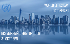World Cities Day : 100+ Forum Russia