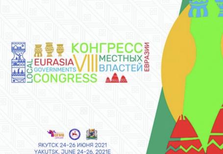 The 8th Eurasia Local Governments Congress
