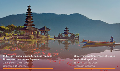 IX International Conference of Eurasia World Heritage Cities